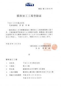 膜体加工工場登録証